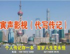 代寫傳記,代寫傳記,上海作家,面向全國,代寫傳記