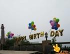 气球装饰开业庆典 宝宝宴、百岁宴 婚宴专业会场布置