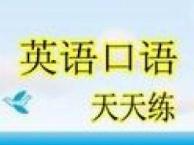 广州学英语口语去哪里,番禺出国英语口语速成班