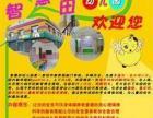智慧田幼儿园2月15日正式开园