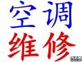 九江专业空调维修 空调移机 空调拆装 空调加氟