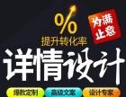郑州专业淘宝天猫网店装修设计/产品拍摄/ 美工包月