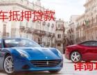 武汉市汉南区汽车抵押贷款公司