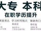 2017年潍坊市成人高考 报考专业 弘领教育