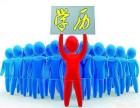 北京网络本科,专升本培训,成人教育哪里好