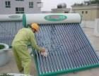 楚雄专业太阳能维修安装 维修各品牌太阳能热水器