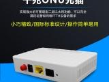 千兆光猫ONU光纤猫钎EPON单口终端设备支持电信联通移动