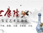 北京翰海拍卖公司免费送拍