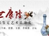 北京翰海拍卖公司征集部联系电话
