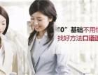 上海英语的培训机构 开口就是流利英语