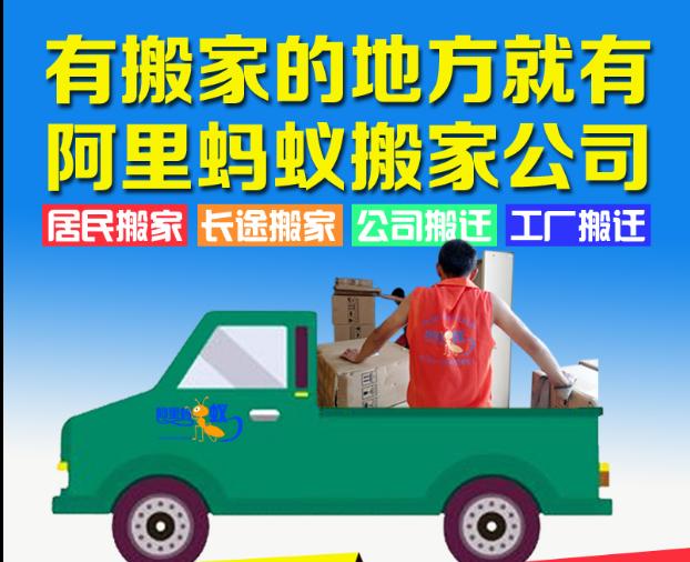 深圳蚂蚁搬家总部, 安全快捷,价格合理,专业诚信