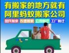 深圳蚂蚁搬家, 安全快捷,价格合理,专业诚信