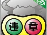 广州处理违章代缴罚款代扣分 六年免检只需拍照