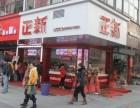 快餐餐饮加盟优势 正新鸡排加盟多少钱开店赚钱吗