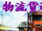 淮阳地区长途货运,搬家,拉货至全国各地区
