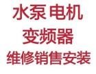 北京怀柔区自备井水泵维修 深井泵变频器销售安装 提供上门检测