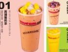 沧兴鲜奶吧加盟/哟格奶茶加盟店/奶茶加盟条件