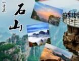 涞源白石山景区、冉庄地道战纯玩两日游无购物旅游跟团游旅行社