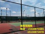 北京篮球场围网 体育场围网 球场围栏网勾花网