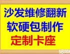 上海沙发维修翻新各种椅子维修翻新,布艺沙发换皮换面