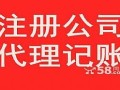 崇川区工农路附近找财务会计代理记账报税公司注册注销