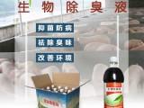 豬舍去除氨氣臭味專用除臭劑廠家直銷