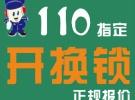 松江萬達附近開鎖公司電話 松江大學城開鎖