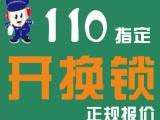 松江万达附近开锁公司电话 松江大学城开锁