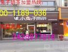上海小兔子奶茶加盟热线是多少