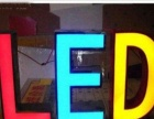 LED发光字、招牌装修、尽在飞扬策划
