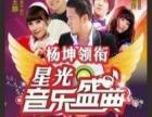 2012河南省鹤壁群星演唱会