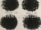椰殼活性炭廠家直銷 各種規格 大量現貨