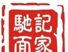 香港驰记面家加盟/加盟费用
