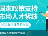 上海专业的执业药师医师培训班招生