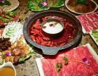 半城山色涮烤火锅加盟 加盟的费用是多少钱
