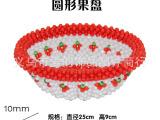 DIY手工串珠果盘材料包圆形葡萄花边果盘
