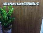 深圳市南山区海岸城附近工商注册财税代理