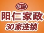 上海新桥家政公司 阳仁家政新桥店品牌连锁 新桥住家家政