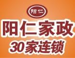 青浦北部地区家政公司 阳仁家政10年专业经验让您安心放心省心