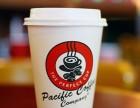 咖啡店加盟十大品牌-太平洋咖啡加盟