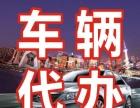 快速代办十堰市辖区内车辆上户、过户、年检、居住证
