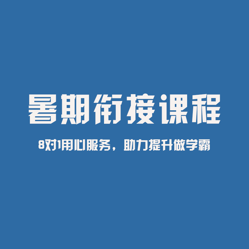 江津双福暑假衔接课程,优惠活动进行中