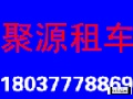 郑州租车 聚源价格最低 手续简便 两证一卡 轿车及商务车