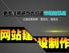 太原杏花岭区迎泽区淘宝店铺装修设计 淘宝网店装修