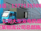镇江发电机出租 提供发电车出租 出租发电机发电车可按天租用