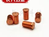 长兴科技焊接螺丝点焊种焊螺丝焊接螺钉镀铜 黄铜