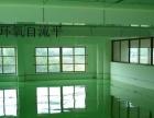 洛阳厂房车间环氧地坪施工、固化地坪、旧地坪翻新