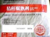 秸秆腐熟剂四壮牌粉剂2公斤 价格厂家 有机物料腐熟剂