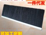 生产定制 工业条刷 铝合金条刷 尼龙条刷 工业清洁毛刷 扶梯毛刷