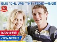 全国DHL国际快递 寄化妆品 球衣 包包到美国英国物流快递